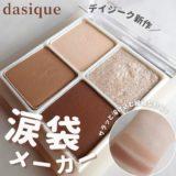dasique(デイジーク) 涙袋メーカーでナチュラルに盛れる涙袋が簡単に作れる!