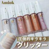 Amiok(アミオク)新作リキッドグリッター6色スウォッチ&レビュー