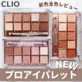 【全色レビュー】CLIO(クリオ)プロアイパレット2021新作!粉質もアップグレード!